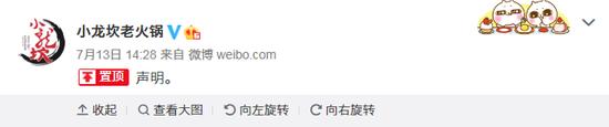 """官方道歉!榆林""""小龙坎火锅店"""""""
