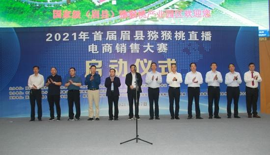首届眉县猕猴桃直播电商销售大赛正式启动