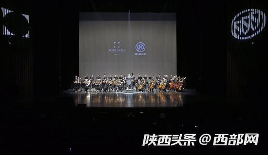 西安交响乐团演出。