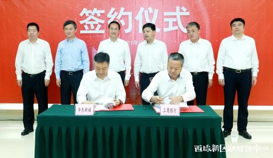 签约落户!中国工商银行来了!