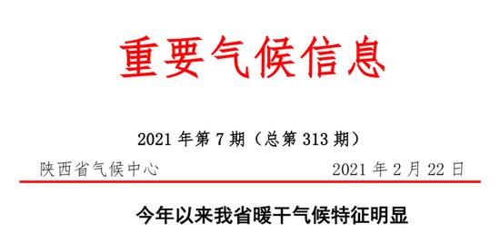 陕西省气象局重要发布!信息量大!速看转发!