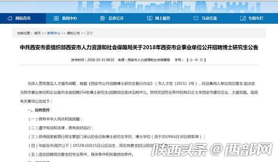 西安市人社局网站截图。