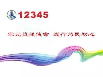牢记热线使命・践行为民初心|18分钟就能办理一件12345市民投诉