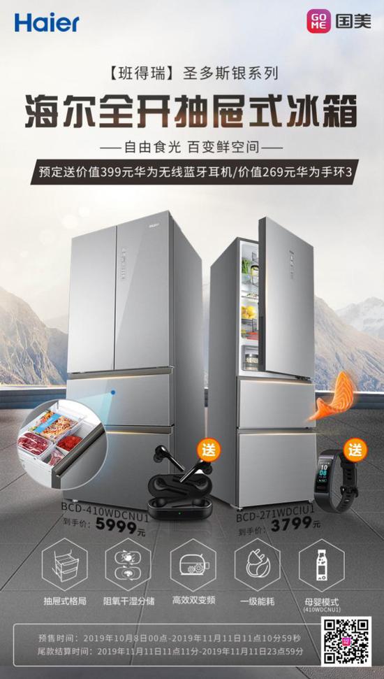 """双十一把""""新鲜超市""""搬回家 国美预售海尔全开抽屉式冰箱"""