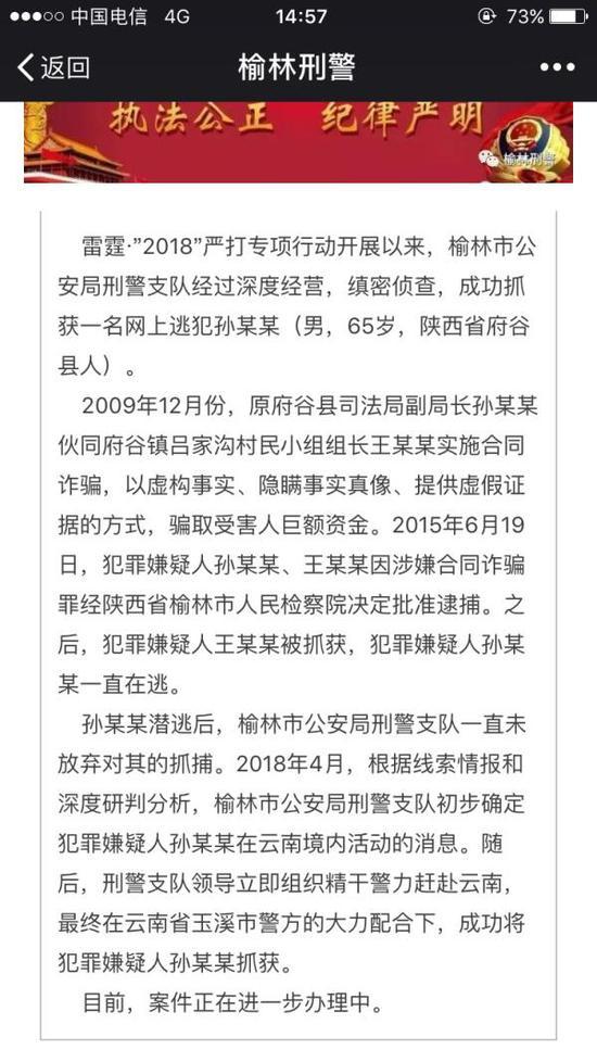 取保后潜逃两年,陕西榆林市府谷县司法局原副局长孙东虎在云南落网。