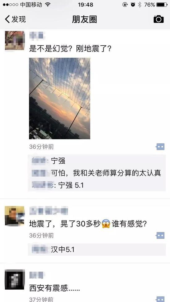 接着网上就有许多关于汉中宁强地震的视频和图片就流出了。