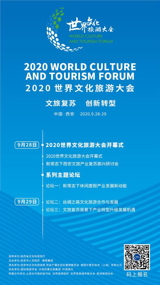 世界文化旅游大会即将启幕,美妙西安等你来!