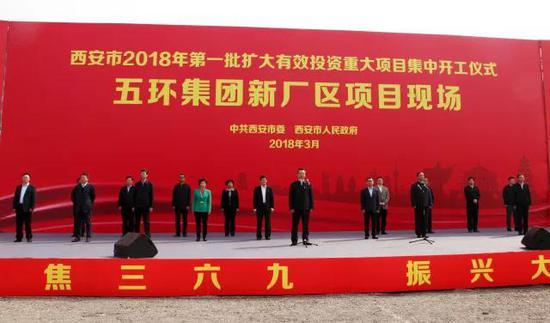 灞桥区2018年扩大有效投资重大项目集中开工