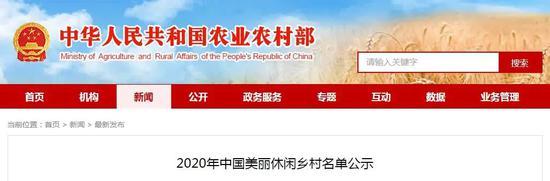 陕西8个村拟获评2020年中国美丽