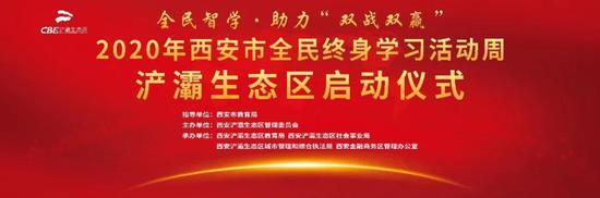 """""""2020年西安市全民终身学习活动周""""浐灞生态区启动仪式在浐灞城市广场成功举行"""