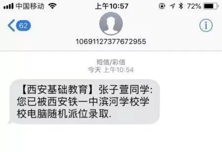 """西安民办小升初""""摇号""""因何变成大家""""来找茬""""?"""