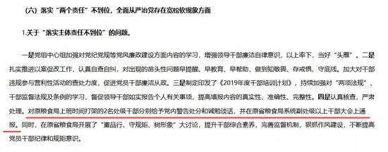 陕西2名处级干部上班时间打架 分别被给予相应处罚