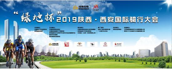 2019陕西西安国际骑行大会交通管制措施通告