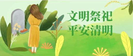 西咸新区2020年清明节文明祭奠倡议书