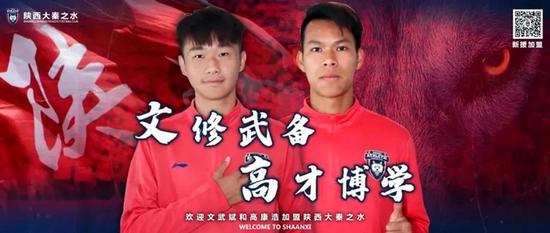 文武斌、高康浩正式加盟陕西长安竞技