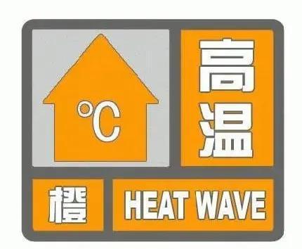 紧急提醒!西安再发高温预警 陕西22个县区昨超37℃