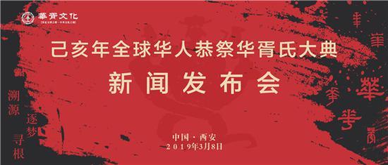己亥年全球华人恭祭华胥氏大典新闻发布会在西安举行