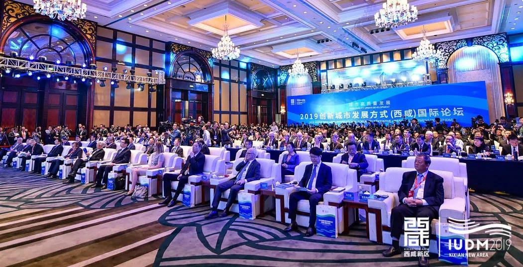 2019创新城市发展方式(西咸)国际论坛隆重举行