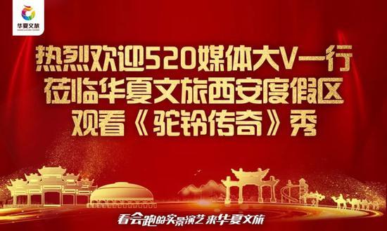 """520华夏文旅向西安媒体大V深情""""表白"""""""