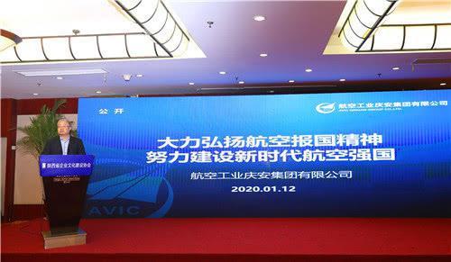 庆安集团有限公司 宣传部部长 王丹飞