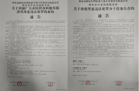 """西安高新区:扫黑除恶战正酣 争创社会""""平安鼎"""""""