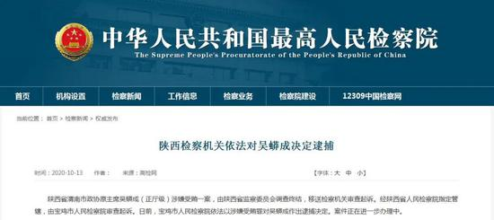 渭南市政协原主席吴蟒成涉嫌受贿被逮捕