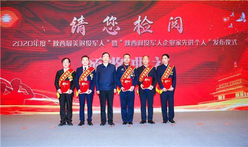 """2020年度""""陕西最美退役军人""""暨""""陕西退役军人企业家先进个"""