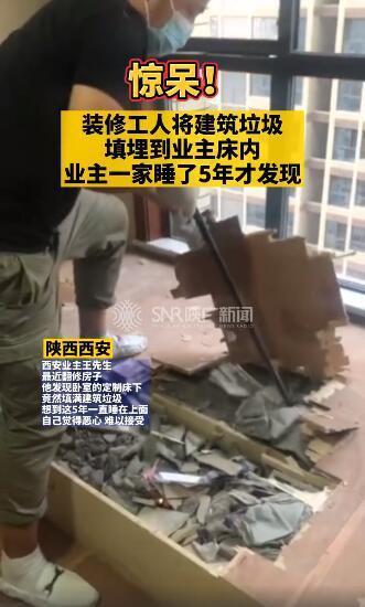 装修工人将建筑垃圾填埋到业主床内,睡了5年才发现