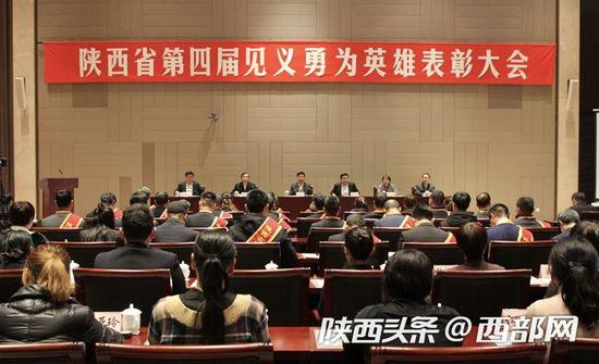 陕西省第四届见义勇为表彰大会现场。