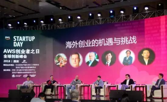 AWS创业者之日国际创新峰会上与创业者分享经验