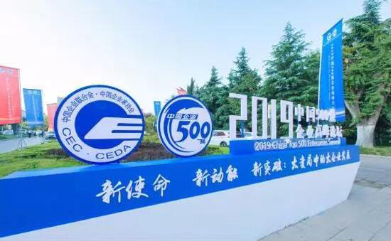 9月1日,2019中国企业500强在济南发布。(图片来源:悦西安)