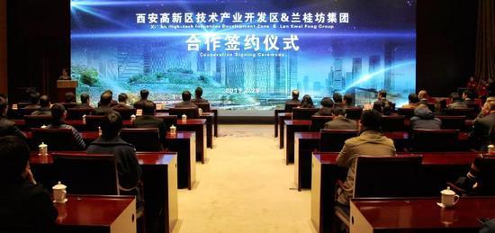 兰桂坊携手西安高新区 打造全新商业项目