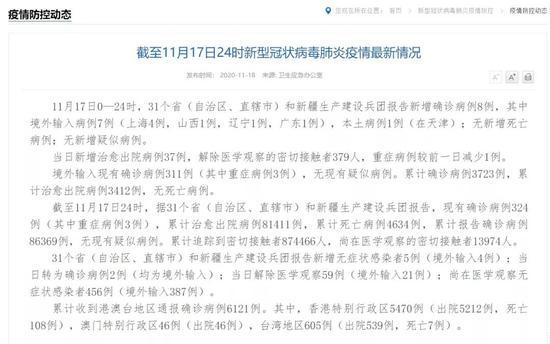 一入境至西安航班阳性旅客11人 多地疾控部门紧急提醒