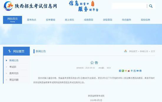 突发!陕西招生考试信息网发布重要公告