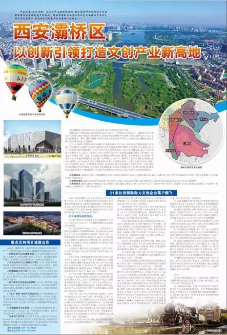 """灞桥发展""""放大招""""!21条扶持新政助力文创企业落户腾飞"""