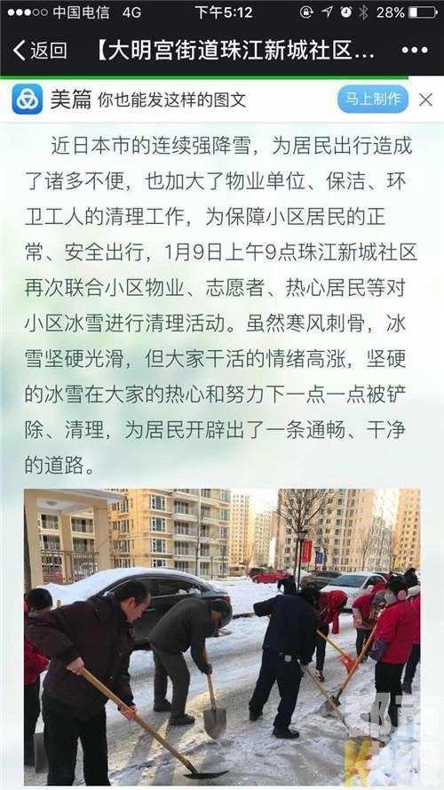 大明宫街道珠江新城社区发的一篇除雪文章更引起了大伙的不满。