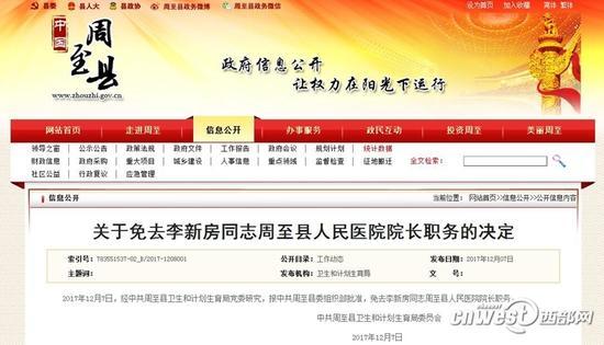 周至县人民政府网站截图。