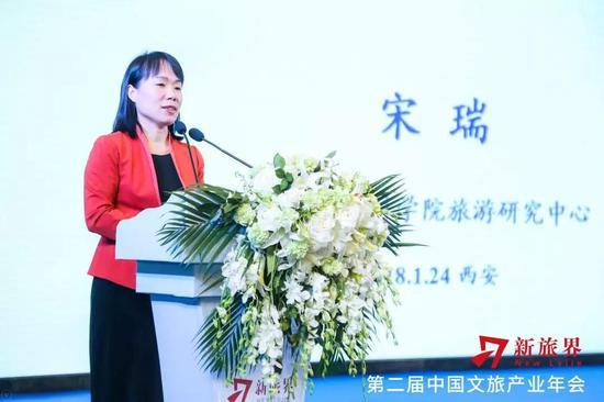 宋瑞 中国社科院旅游研究中心主任