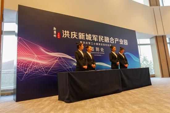 洪庆新城军民融合产业园暨洪庆军工小镇项目签约仪式举行