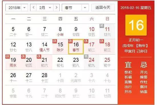 2月15日至21日放假调休,共7天。