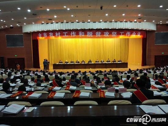 3月12日,榆林市举行全市农村工作和脱贫攻坚工作会议。