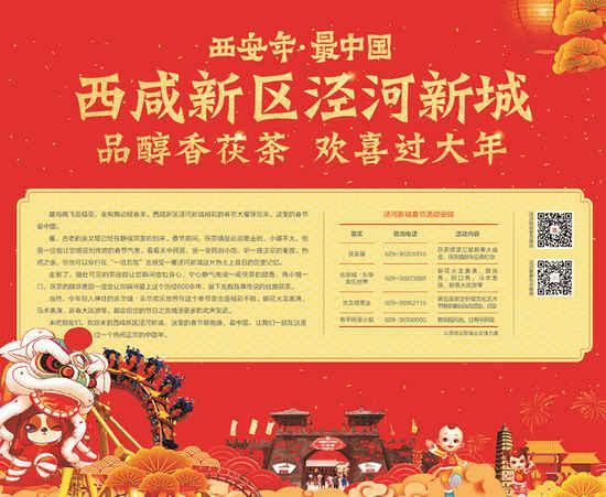 吃喝玩乐幸福西安年 闹新春就去西咸新区泾河新城