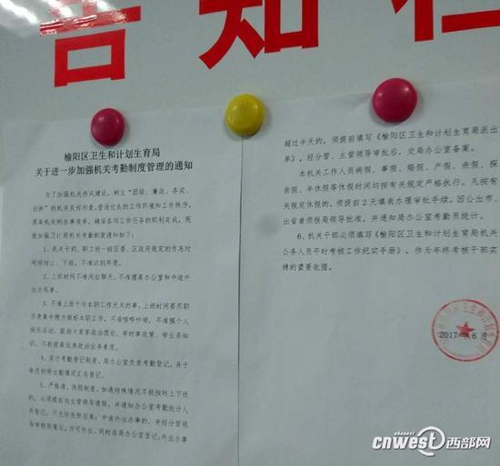 榆阳区卫计局办公室上墙的《进一步加强机关考勤制度管理的通知》。