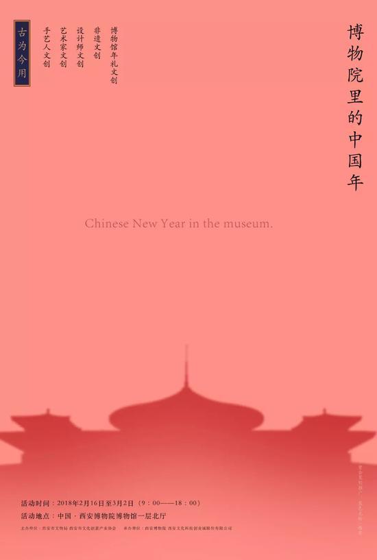 博物院里的中国年,和文化一起过大年