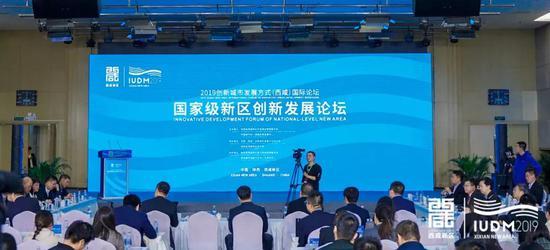 国家级新区创新发展论坛顺利举行