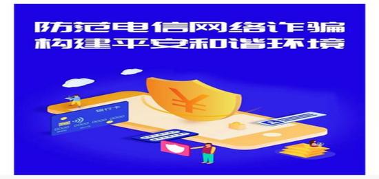 防范电信网络诈骗 构建和谐金融环境