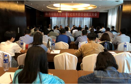 陕西省信息技术标准化技术委员会成立大会暨第一次全体会议成