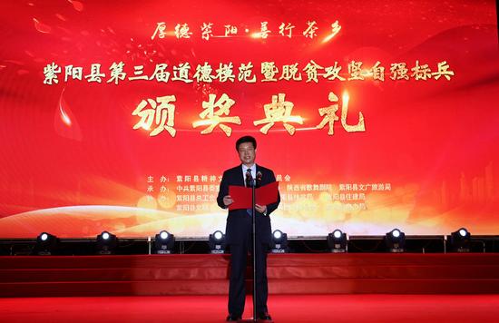 紫阳县举行第三届道德模范暨脱贫攻坚自强标兵颁奖典礼