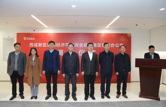 西咸新区丝路经济带能源金融贸易区管理办公室揭牌成立