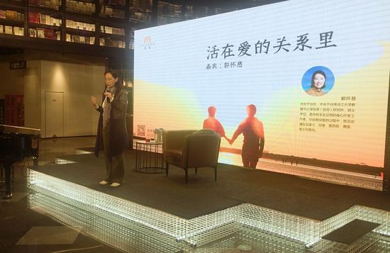活在爱的关系里 知名心灵导师郭怀慈做客蓝海风·漫巷